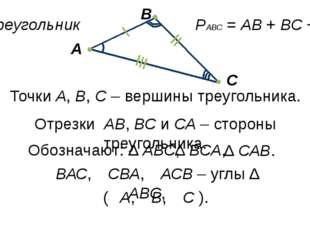 Треугольник Отрезки АВ, ВС и СА – стороны треугольника. Обозначают: ∆ АВС, ∆