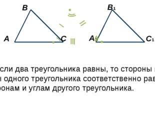 Если два треугольника равны, то стороны и углы одного треугольника соответств