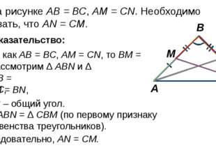 На рисунке АВ = ВС, АМ = CN. Необходимо доказать, что АN = СМ. Доказательство