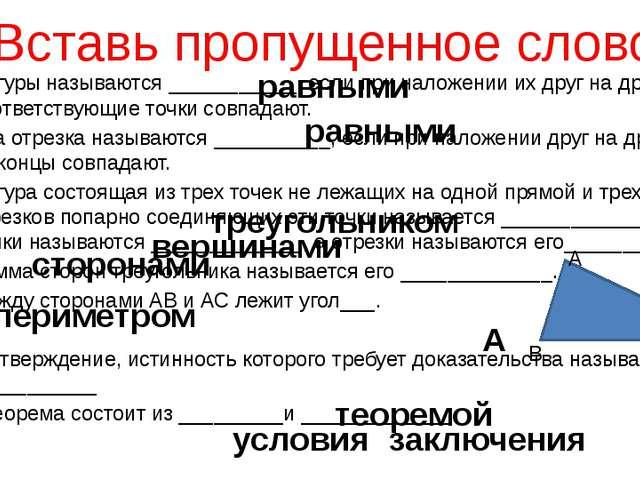 Вставь пропущенное слово Фигуры называются ___________, если при наложении их...