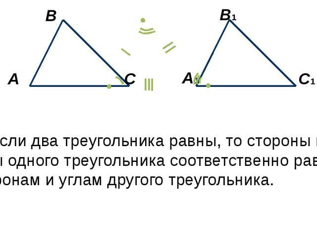 Если два треугольника равны, то стороны и углы одного треугольника соответств...