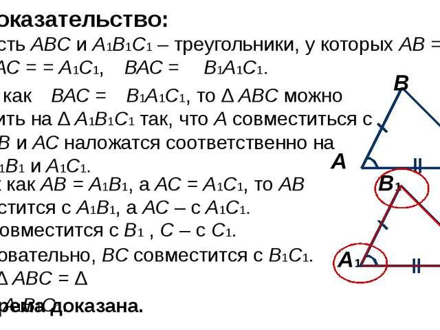 Доказательство: Пусть АВС и А1В1С1 – треугольники, у которых АВ = А1В1, АС =...