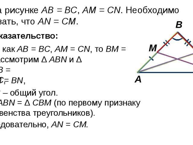 На рисунке АВ = ВС, АМ = CN. Необходимо доказать, что АN = СМ. Доказательство...