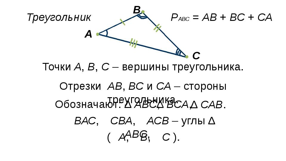 Треугольник Отрезки АВ, ВС и СА – стороны треугольника. Обозначают: ∆ АВС, ∆...