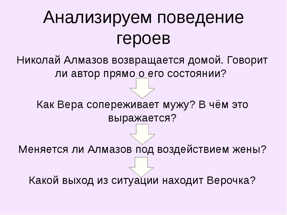 Анализируем поведение героев Николай Алмазов возвращается домой. Говорит ли а...