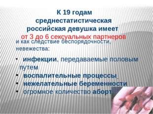 К 19 годам среднестатистическая российская девушка имеет от 3 до 6 сексуальн