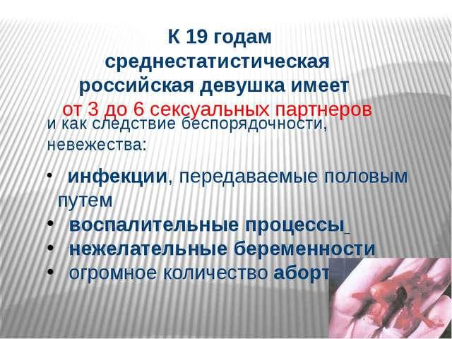 К 19 годам среднестатистическая российская девушка имеет от 3 до 6 сексуальн...