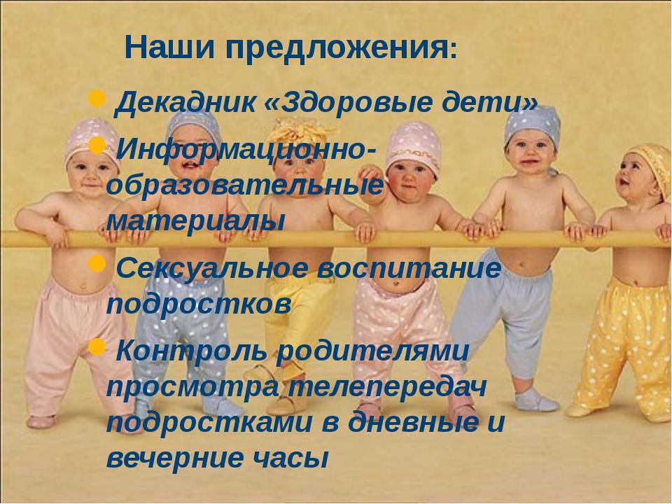 Наши предложения: Декадник «Здоровые дети» Информационно-образовательные мате...