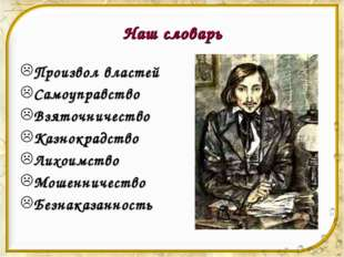 Наш словарь Произвол властей Самоуправство Взяточничество Казнокрадство Лихои