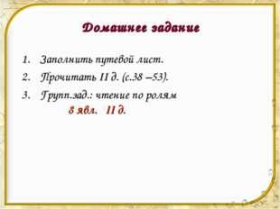 Домашнее задание Заполнить путевой лист. Прочитать II д. (с.38 –53). Групп.за