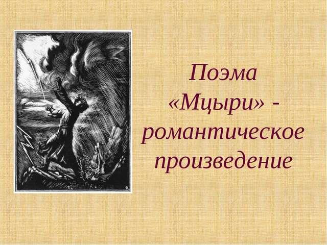 Почему поэма мцыри является романтическим произведением