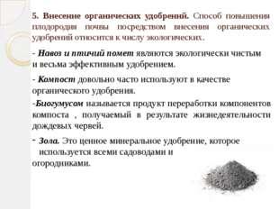 5. Внесение органических удобрений. Способ повышения плодородия почвы посредс