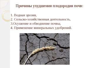 Причины ухудшения плодородия почв: 1. Водная эрозия, 2. Сельско-хозяйственна