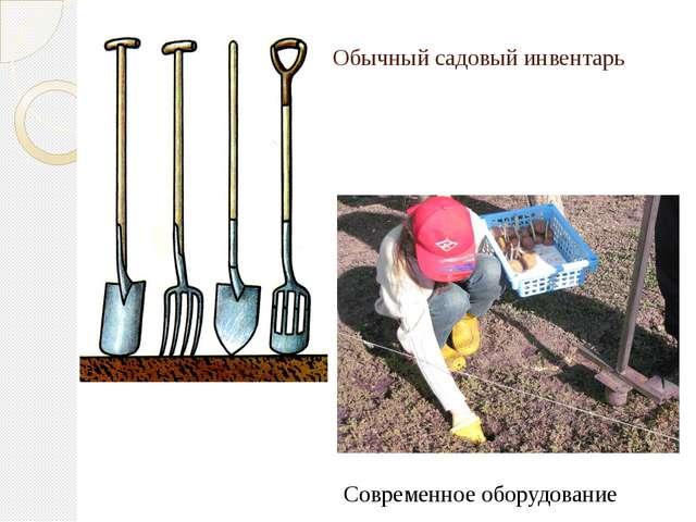Обычный садовый инвентарь Современное оборудование