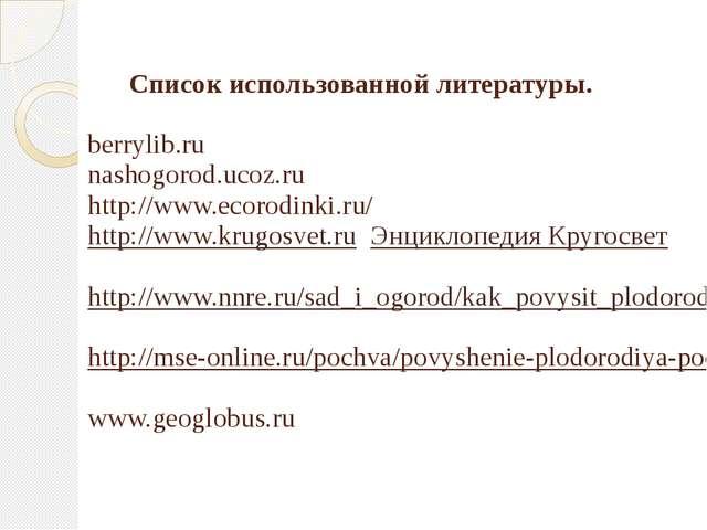 Список использованной литературы.  berrylib.ru nashogorod.ucoz.ru http://ww...