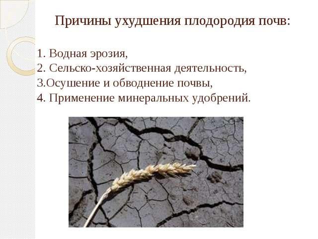 Причины ухудшения плодородия почв: 1. Водная эрозия, 2. Сельско-хозяйственна...