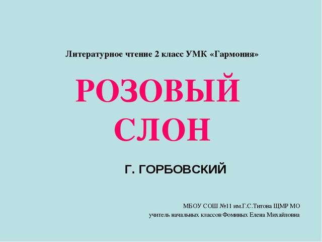 Литературное чтение 2 класс УМК «Гармония» РОЗОВЫЙ СЛОН Г. ГОРБОВСКИЙ МБОУ С...