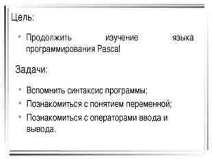 Цель: Продолжить изучение языка программирования Pascal Задачи: Вспомнить син