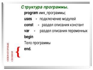 Структура программы. program имя_программы; uses - подключение модулей сonst