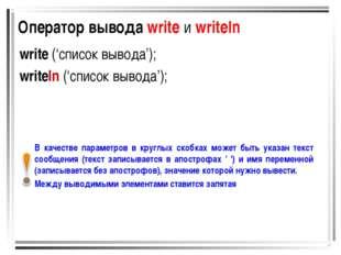 Оператор вывода write и writeln write ('список вывода'); writeln ('список выв
