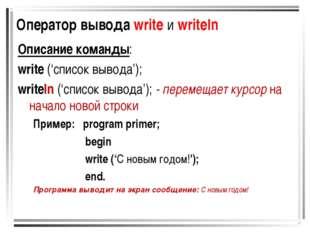 Оператор вывода write и writeln Описание команды: write ('список вывода'); wr