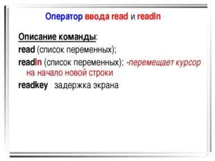 Оператор ввода read и readln Описание команды: read (список переменных); read