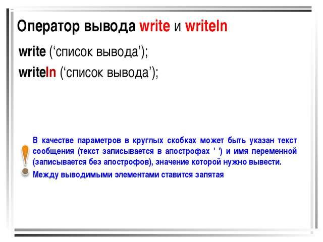 Оператор вывода write и writeln write ('список вывода'); writeln ('список выв...