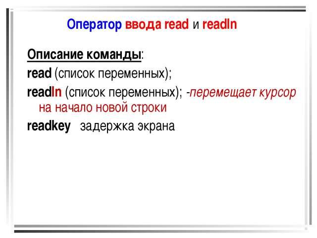 Оператор ввода read и readln Описание команды: read (список переменных); read...