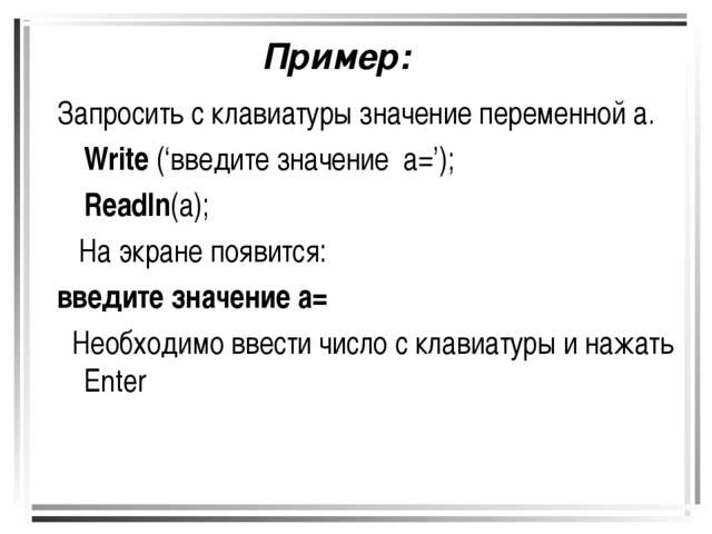 Пример: Запросить с клавиатуры значение переменной а. Write ('введите значен...