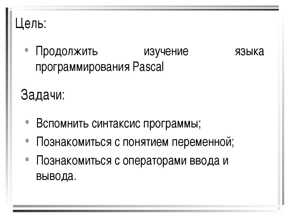 Цель: Продолжить изучение языка программирования Pascal Задачи: Вспомнить син...