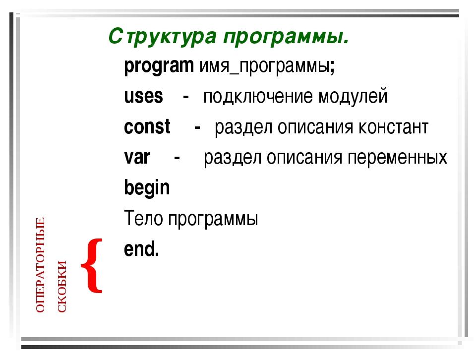 Структура программы. program имя_программы; uses - подключение модулей сonst...