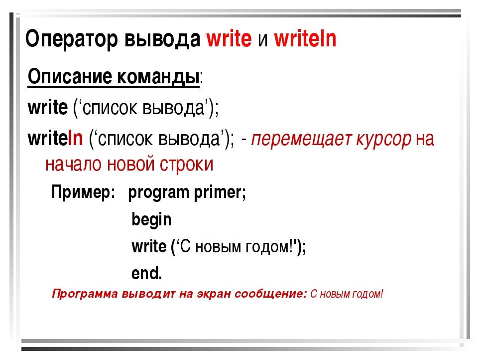 Оператор вывода write и writeln Описание команды: write ('список вывода'); wr...