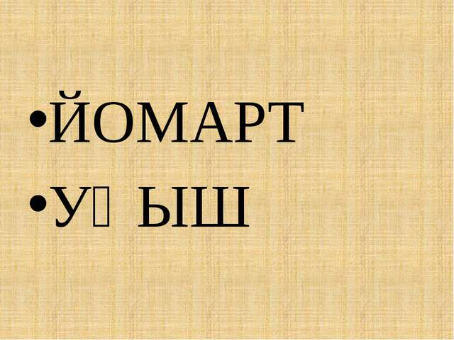 ЙОМАРТ УҢЫШ