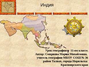 Индия Урок географии в 11-ом классе. Автор: Смирнова Мария Михайловна, учител