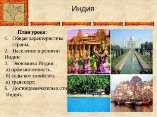 Индия План урока: Общая характеристика страны; Население и религии Индии; 3.