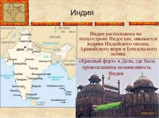 Индия «Красный форт» в Дели, где была провозглашена независимость Индии Индия