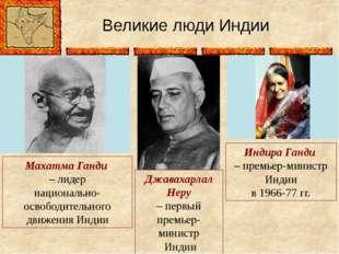 Великие люди Индии Махатма Ганди – лидер национально-освободительного движени