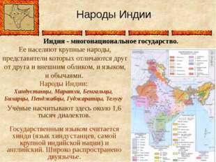 Народы Индии Народы Индии: Хиндустанцы, Маратхи, Бенгальцы, Бихарцы, Пенджабц