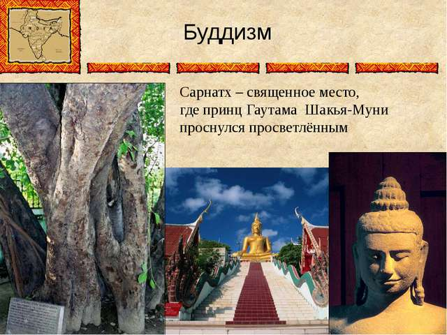 Буддизм Сарнатх – священное место, где принц Гаутама Шакья-Муни проснулся про...