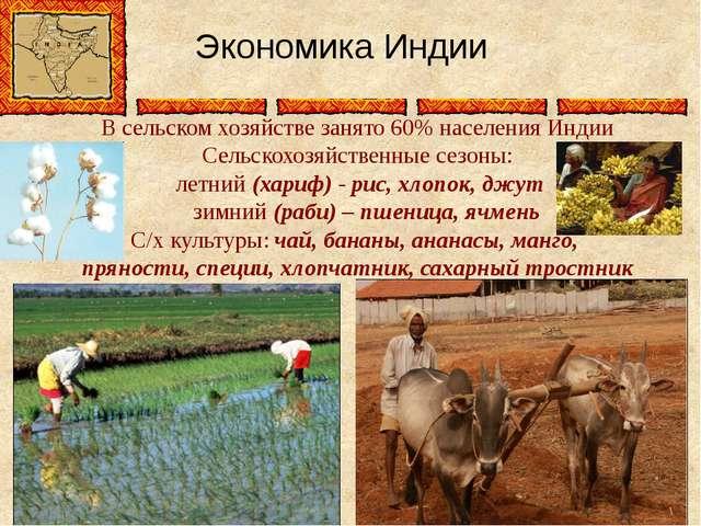 Экономика Индии В сельском хозяйстве занято 60% населения Индии Сельскохозяйс...