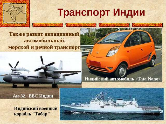 Транспорт Индии Также развит авиационный, автомобильный, морской и речной тра...