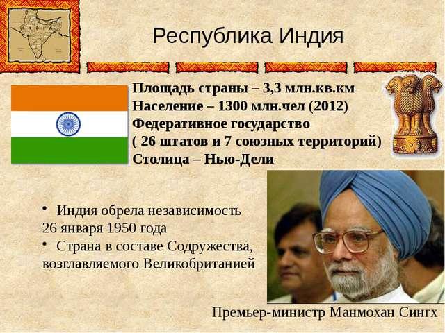 Республика Индия Площадь страны – 3,3 млн.кв.км Население – 1300 млн.чел (201...