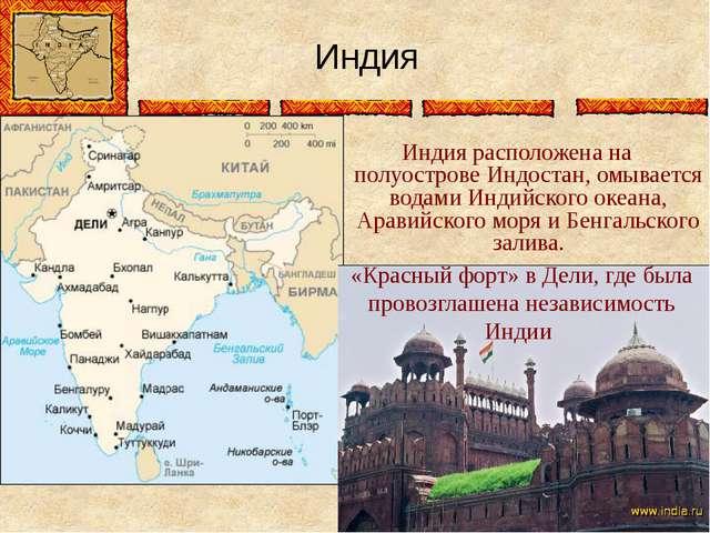 Индия «Красный форт» в Дели, где была провозглашена независимость Индии Индия...