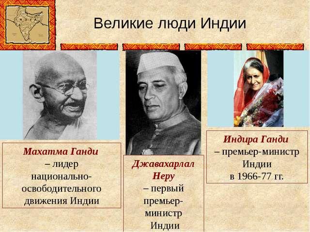 Великие люди Индии Махатма Ганди – лидер национально-освободительного движени...