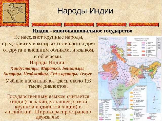 Народы Индии Народы Индии: Хиндустанцы, Маратхи, Бенгальцы, Бихарцы, Пенджабц...