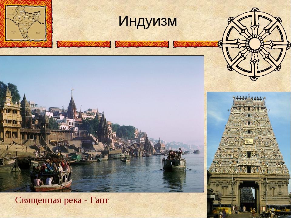 Индуизм Священная река - Ганг