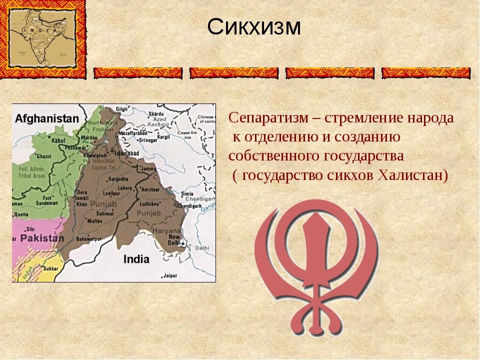 Сикхизм Сепаратизм – стремление народа к отделению и созданию собственного го...