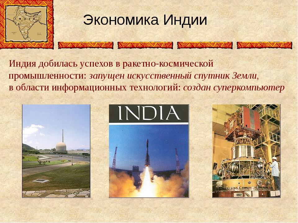 Экономика Индии Индия добилась успехов в ракетно-космической промышленности:...