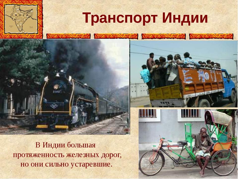 Транспорт Индии В Индии большая протяженность железных дорог, но они сильно у...