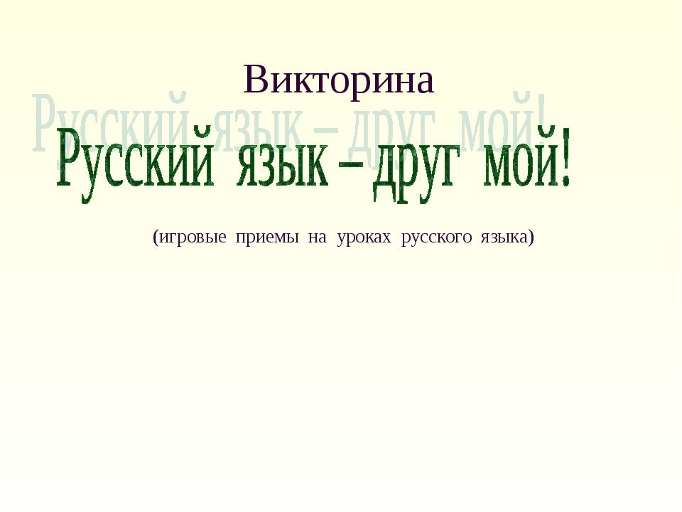 Презентация игры по русскому языку 4 класс